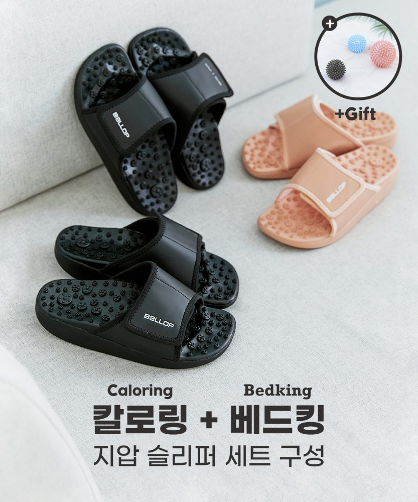 Ballop Caloring+ Bedking Couple Acupressure Slide Sandals 1+1 Set